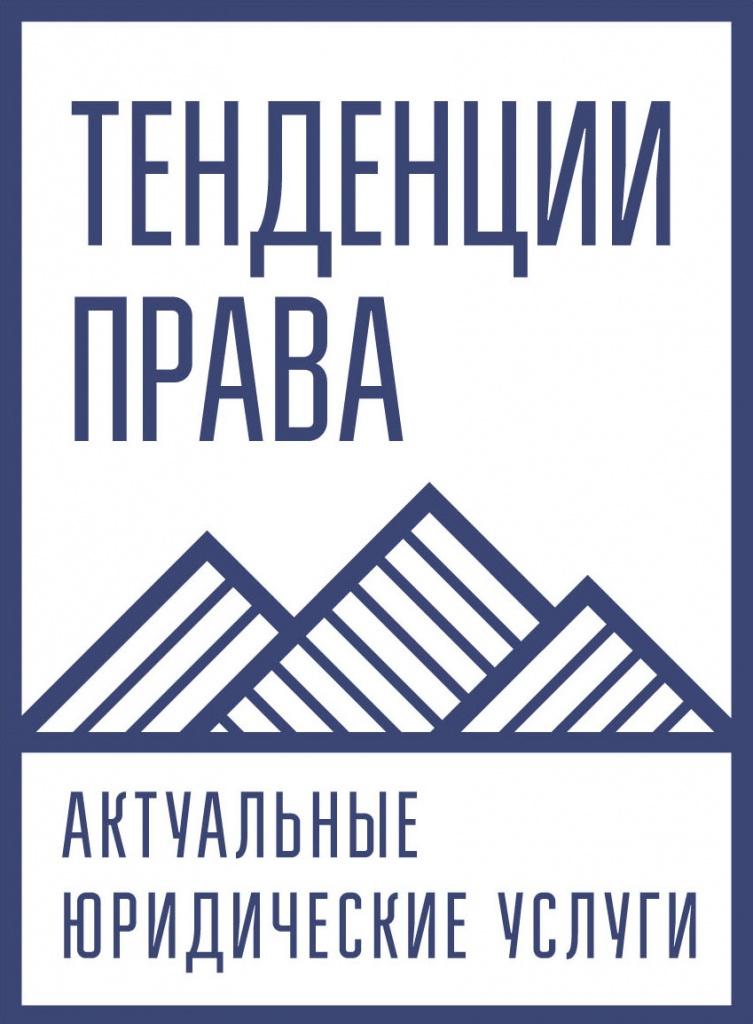 Тенденции_права_лого_ФИНАЛ_.jpg
